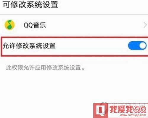 QQ音乐允许修改系统设置