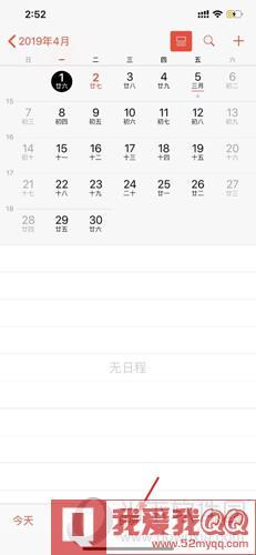 苹果手机日历应用界面图