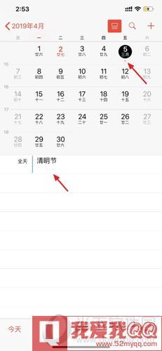苹果手机日历节假日显示图
